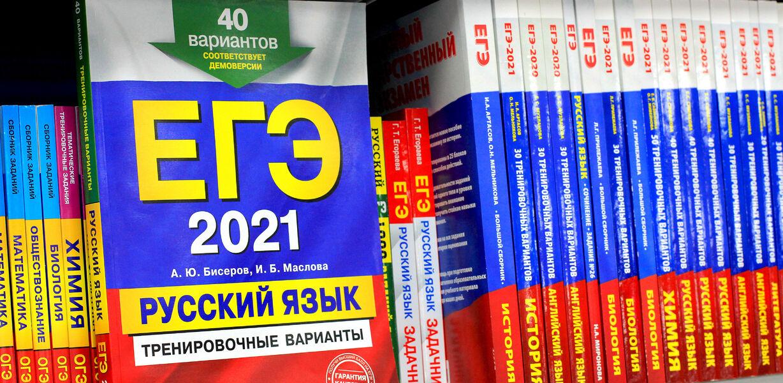 Около 680 тысяч выпускников сдадут ЕГЭ по русскому языку 3 и 4 июня